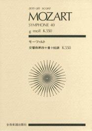 モーツァルト 交響曲 第40番 ト短調 K.550 全音ポケット・スコア[9784118904054]