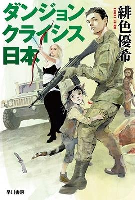 緋色優希/ダンジョンクライシス日本[9784150313654]