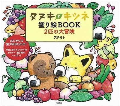 タヌキとキツネ 塗り絵BOOK 2匹の大冒険 Book
