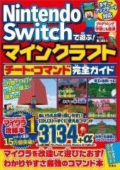 マイクラ職人組合/Nintendo Switchで遊ぶ! マインクラフト チート&コマンド完全ガイド[9784299009654]