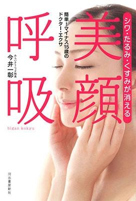 シワ・たるみ・くすみが消える美顔呼吸 簡単! マイナス15歳のドクター・エクサ Book