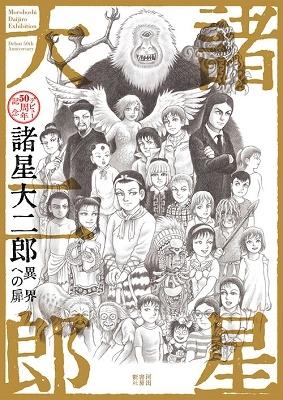 諸星大二郎 デビュー50周年記念 異界への扉 Book