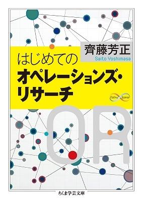 はじめてのオペレーションズ・リサーチ Book
