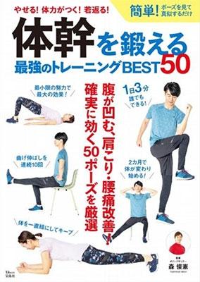 体幹を鍛える 最強のトレーニングBEST50[9784800292254]