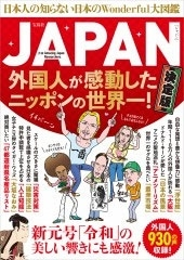 JAPAN 外国人が感動したニッポンの世界一! 決定版 Book