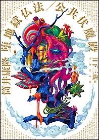 堕地獄仏法/公共伏魔殿 Book