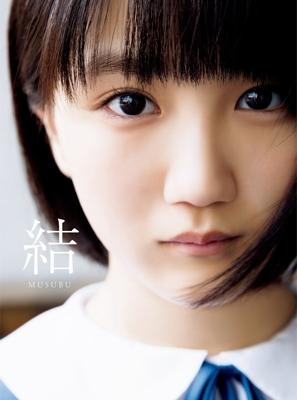 アンジュルム/カントリー・ガールズ 船木結 ファースト写真集 『 結 MUSUBU 』 [BOOK+DVD]