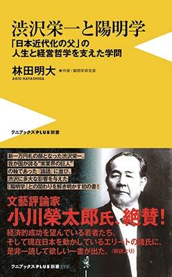 渋沢栄一と陽明学 - 「日本近代化の父」の人生と経営哲学を支えた学問 - Book