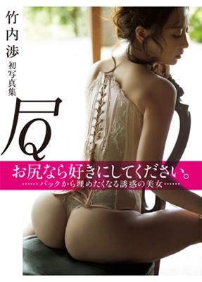 竹内渉 ファースト写真集 『 Queen・hip・rose …… しり染めし頃に …… 』 Book