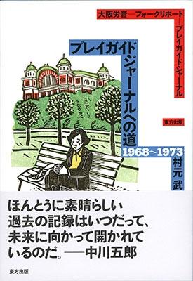プレイガイドジャーナルへの道 1968-1973 大阪労音フォークリポートプ レイガイドジャーナル Book