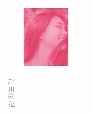 和田彩花(アンジュルム)卒業記念パーソナルフォトブック「和田彩花」