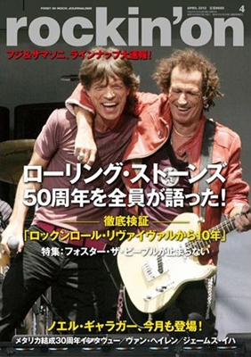 rockin'on 2012年 4月号