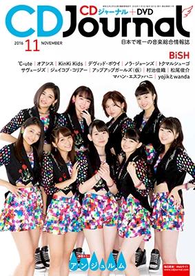 CDジャーナル 2016年11月号