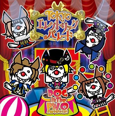 DOG inTheパラレルワールドオーケストラ/TOKYOエレクトリックパレード<通常盤>[RSCD-164]