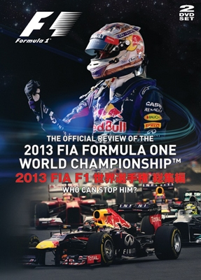 2013 FIA F1世界選手権総集編 完全日本語版[EM-155]