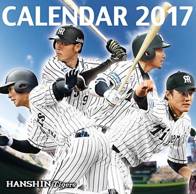 阪神タイガース/卓上 阪神タイガース 2017 カレンダー [CL531]
