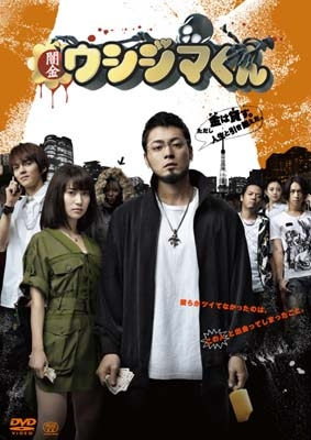 映画「闇金ウシジマくん」 DVD