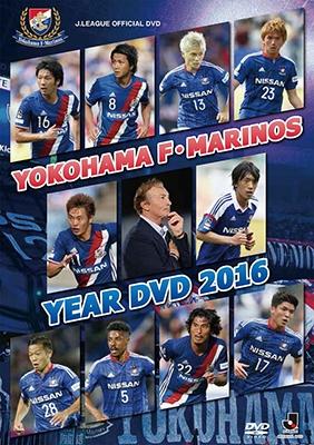 横浜F・マリノス/横浜F・マリノスイヤー DVD2016 [DSSV-245]