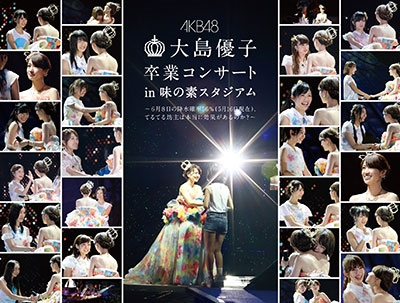 AKB48/大島優子卒業コンサート in 味の素スタジアム〜6月8日の降水確率56%(5月16日現在)、てるてる坊主は本当に効果があるのか?〜 (スペシャルBlu-ray BOX)[AKB-D2286]