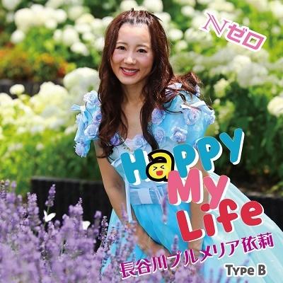 長谷川プルメリア依莉/Happy My Life<TYPE-B>[NZERO-008B]