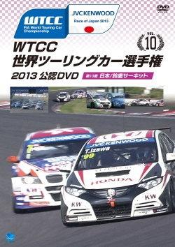 WTCC 世界ツーリングカー選手権 2013 公認DVD Vol.10 第10戦 日本/鈴鹿サーキット [BWD-2555]