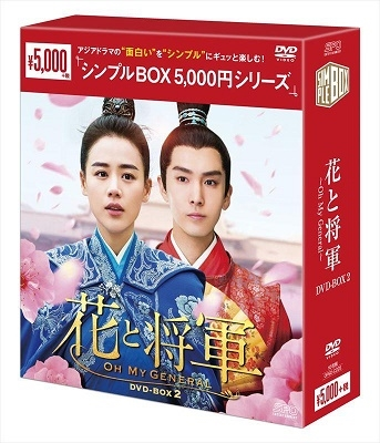 花と将軍~Oh My General~ DVD-BOX2 DVD