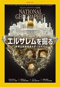 NATIONAL GEOGRAPHIC 日本版 2019年12月号 Magazine