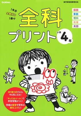 小学4年 Book