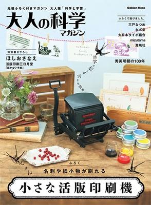 大人の科学マガジン 小さな活版印刷機 Mook