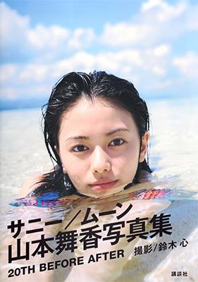 山本舞香 ファースト写真集 サニー/ムーン Book
