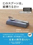 このスプーンは、結構うるさい DVDブック [BOOK+DVD] Book