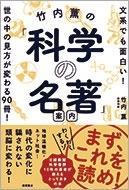 竹内薫の「科学の名著」案内 文系でも面白い! 世の中の見方が変わる90冊! Book
