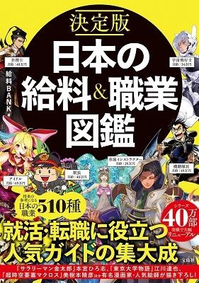 決定版 日本の給料&職業図鑑 Book
