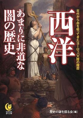 西洋 あまりに非道な闇の歴史 Book