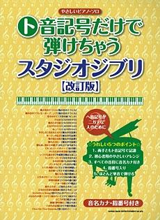 ト音記号だけで弾けちゃうスタジオジブリ [改訂版] やさしいピアノ・ソロ [9784401030255]