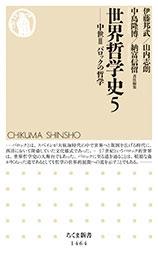 世界哲学史5 Book
