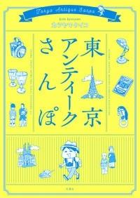 東京アンティークさんぽ Book