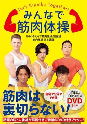 みんなで筋肉体操 [BOOK+DVD] Book