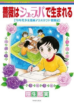 薔薇はシュラバで生まれる 70年代少女漫画アシスタント奮闘記 COMIC