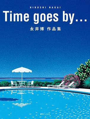 Time goes by...永井博作品集 Book