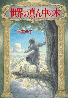 世界の真ん中の木 愛蔵版 Book