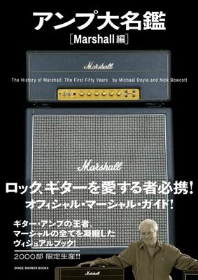 アンプ大名鑑 Marshall編