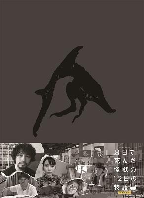 8日で死んだ怪獣の12日の物語 -劇場版-豪華版Blu-ray BOX