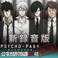 ラジオCD「新録音版PSYCHO-PASSラジオ 公安局刑事課24時」 [PPSP-0001]