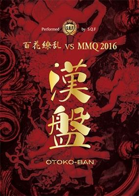S.Q.F./漢盤 OTOKO-BAN 〜百花繚乱 vs MMQ2016〜[BIGD-007]