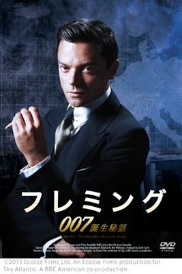 ドミニク・クーパー/フレミング~007誕生秘話~ [OED-10095]