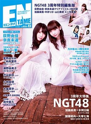 ENTAME 特別編集版 2019年3月号増刊
