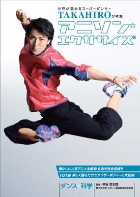 TAKAHIRO (ダンサー)/世界が認めるスーパーダンサーTAKAHIROが考案! アニソン・エクササイズ [KSDDV-201401]