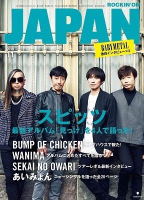 ROCKIN'ON JAPAN 2019年11月号[09797-11]
