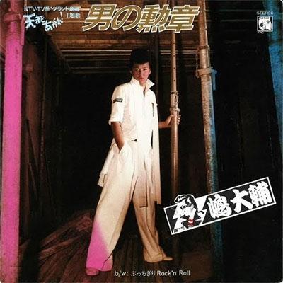 男の勲章/ぶっちぎりRock'n Roll<タワーレコード限定> 7inch Single